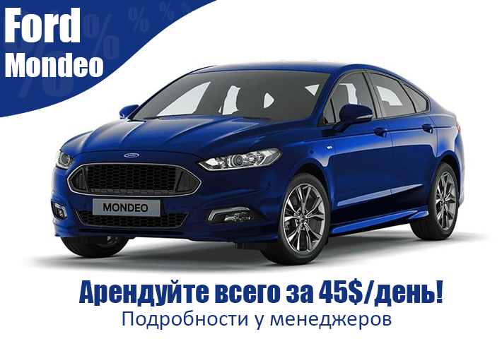 Ford Mondeo car rental