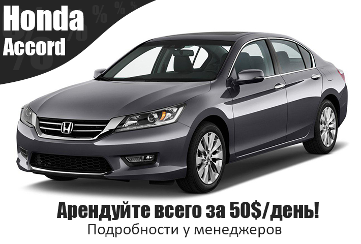 Оренда Honda Accord